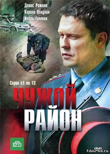 Чужой район 2  (2013) Смотреть онлайн бесплатно