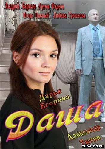 Даша (2013) Смотреть онлайн бесплатно