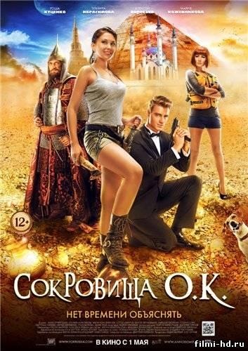 Сокровища О.К.(2013) Смотреть онлайн бесплатно