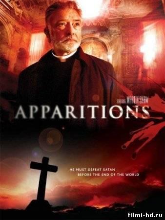 Явления / Apparitions (2008) Смотреть онлайн бесплатно