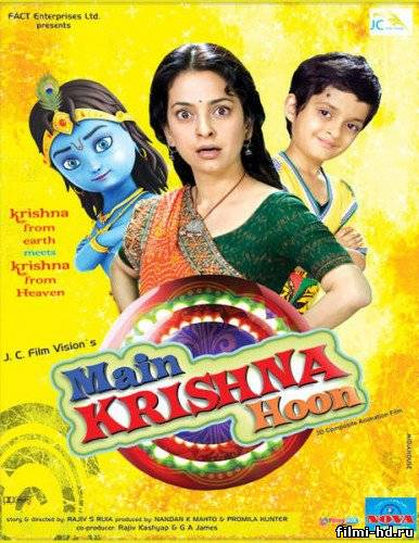 Я - Кришна / Main Krishna Hoon (2013) Смотреть онлайн бесплатно