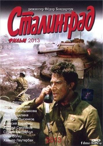 Сталинград (2013) Смотреть онлайн бесплатно