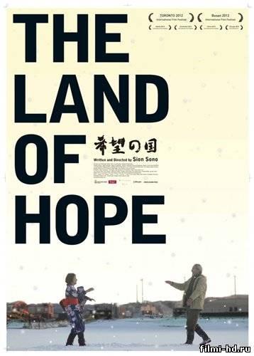 Земля надежды (2012) Смотреть онлайн бесплатно