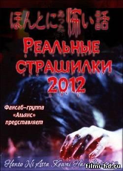 Реальные страшилки (2012) Смотреть онлайн бесплатно