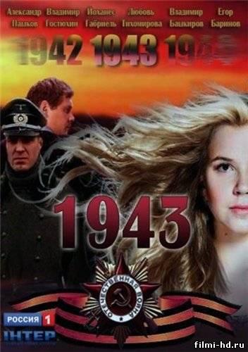 1943 (2013) Смотреть онлайн бесплатно