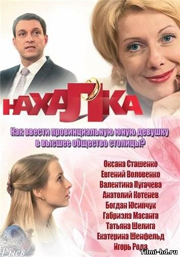 Нахалка (2013) Смотреть онлайн бесплатно