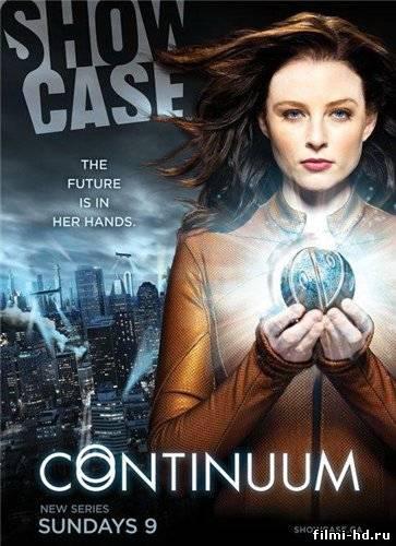 Континуум / Continuum (2012-2013) Смотреть онлайн бесплатно