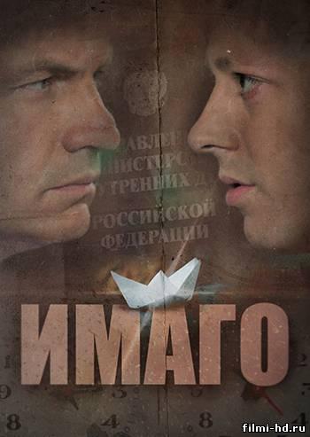 Имаго (2012) Смотреть онлайн бесплатно