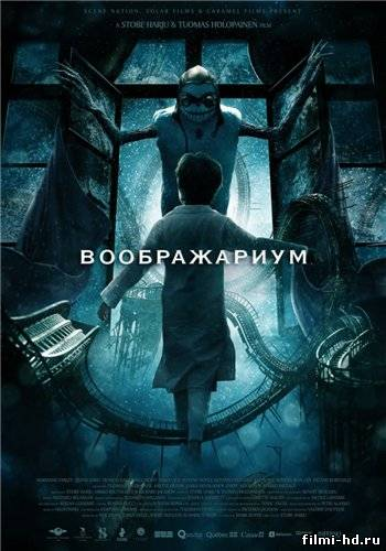Воображариум (2012) Смотреть онлайн бесплатно
