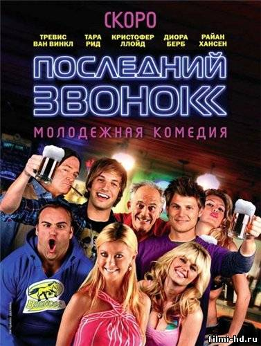 Последний звонок (2012) Смотреть онлайн бесплатно