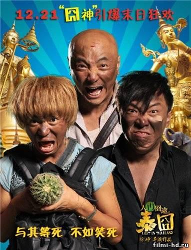Приключения в Таиланде (2012) Смотреть онлайн бесплатно