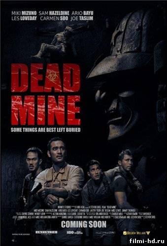 Мертвые шахты (2012) Смотреть онлайн бесплатно