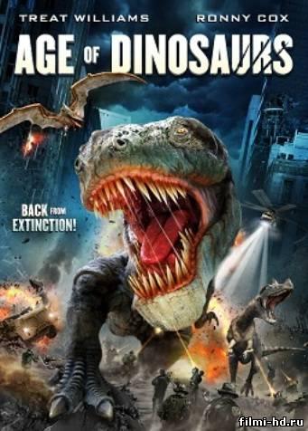 Эра динозавров (2013) Смотреть онлайн бесплатно