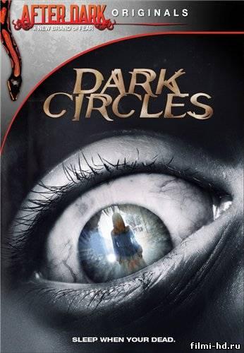 Темные круги (2013) Смотреть онлайн бесплатно