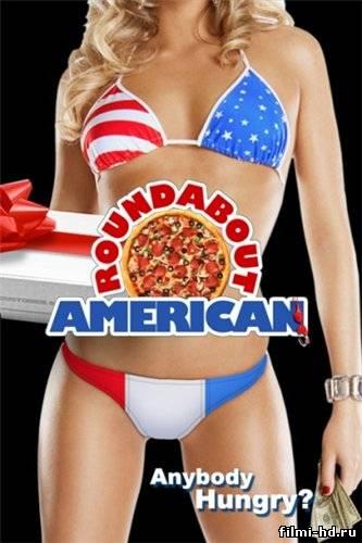 Американская карусель (2012) Смотреть онлайн бесплатно