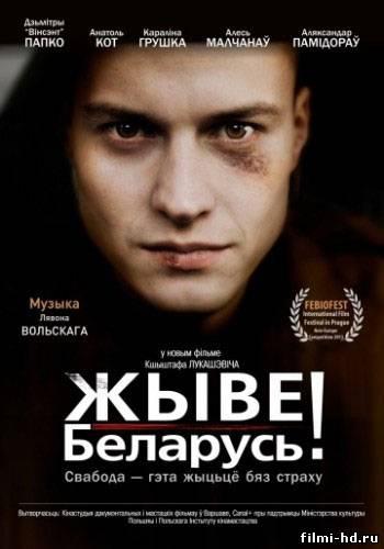 Жыве Беларусь! (2012) Смотреть онлайн бесплатно
