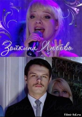 Зойкина любовь (2011) Смотреть онлайн бесплатно