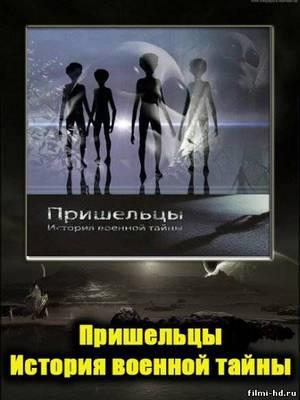 Пришельцы. История военной тайны (2011) Смотреть онлайн бесплатно