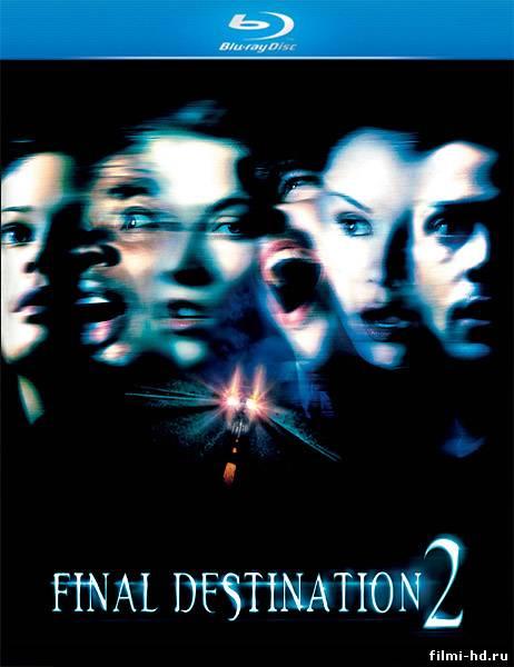 Пункт назначения 2 (2003) Смотреть онлайн бесплатно