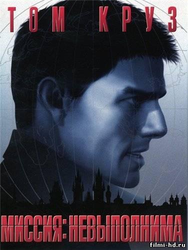 Миссия: невыполнима (1996) Смотреть онлайн бесплатно