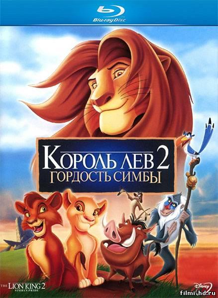 Король-лев 2: Гордость Симбы / The Lion King II: Simba's Pride (1998) Смотреть онлайн бесплатно