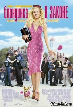Блондинка в законе (2001) Смотреть онлайн бесплатно