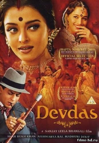 Девдас (2002) Смотреть онлайн бесплатно
