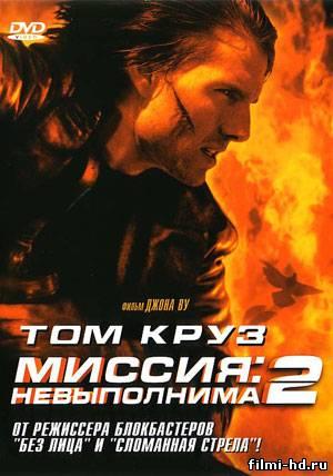 Миссия: невыполнима 2 (2000) Смотреть онлайн бесплатно