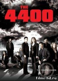 4400 / The 4400 ( 4 сезон /2007/ ) Смотреть онлайн бесплатно