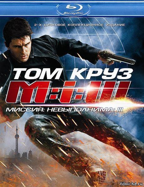 Миссия: невыполнима 3 (2006) Смотреть онлайн бесплатно