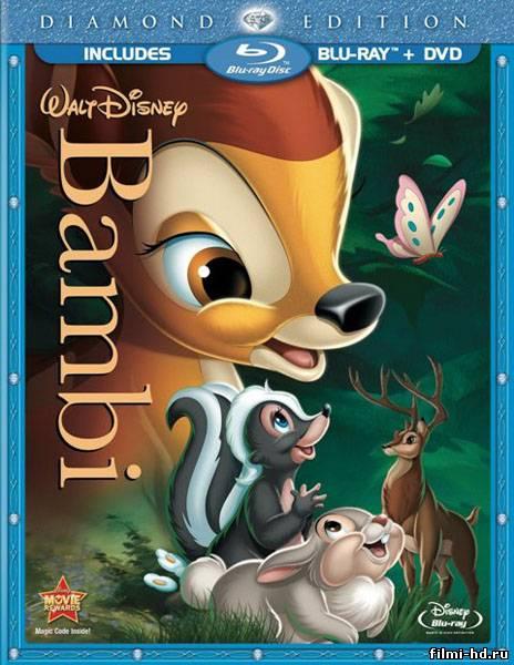 Бемби /Bambi(1942) Смотреть онлайн бесплатно