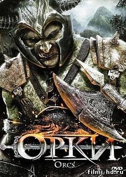 Орки (2011) Смотреть онлайн бесплатно