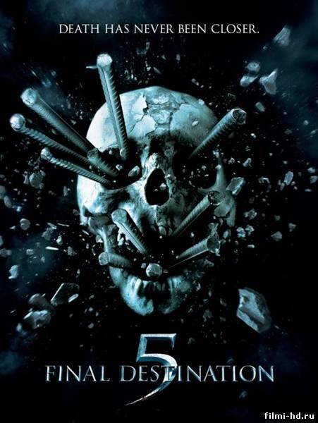 Пункт назначения 5 (2011) Смотреть онлайн бесплатно