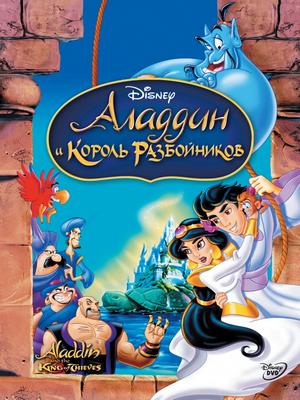Аладдин и король разбойников (1995) Смотреть онлайн бесплатно