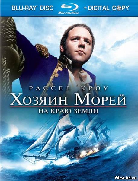 Хозяин морей: На краю Земли (2003) Смотреть онлайн бесплатно