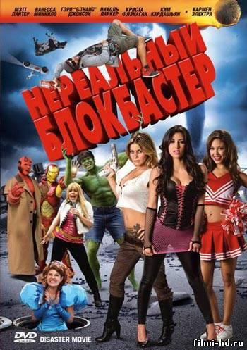 Нереальный блокбастер (2008) Смотреть онлайн бесплатно