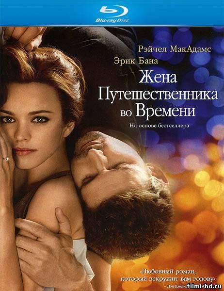 Жена путешественника умереть и далеко не встать времени / The Time Traveler's Wife (2009) Смотреть онлайн бесплатно