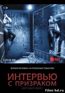 Интервью с призраком (2010) Смотреть онлайн бесплатно