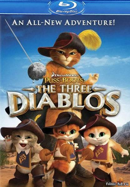Кот в сапогах: Три Чертенка / Puss in Boots: The Three Diablos (2011) Смотреть онлайн бесплатно