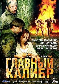 Главный калибр (все серии) (2006) Смотреть онлайн бесплатно