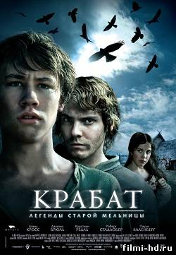 Крабат. Ученик колдуна (2008) Смотреть онлайн бесплатно