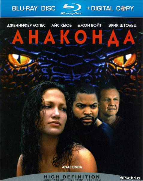 Анаконда (1997) Смотреть онлайн бесплатно