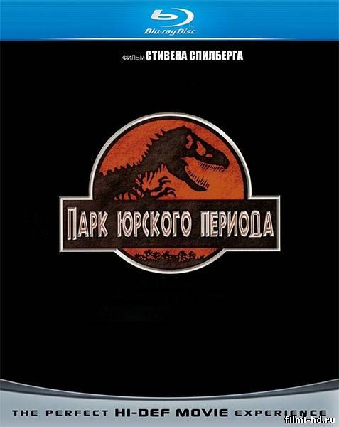 Парк Юрского периода/ Jurassic Park(1993) Смотреть онлайн бесплатно