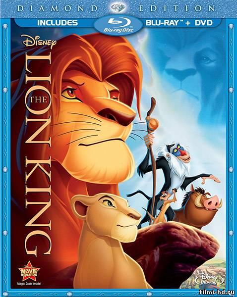 Король Лев / The Lion King (1994) Смотреть онлайн бесплатно