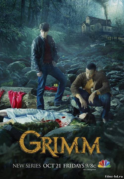 Гримм (1сезон) 2011 Смотреть онлайн бесплатно