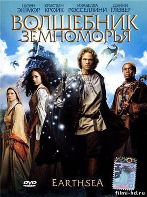 Волшебник Земноморья (2004) Смотреть онлайн бесплатно