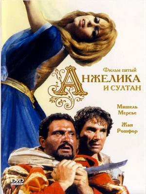 Анжелика и султан (1968) Смотреть онлайн бесплатно