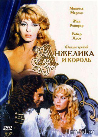 Анжелика и король (1965) Смотреть онлайн бесплатно