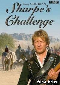 Испытание королевского стрелка Шарпа / Sharpe's Challenge (2006) Смотреть онлайн бесплатно