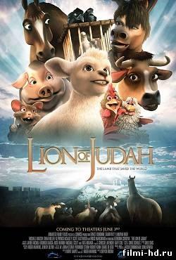 Иудейский лев (2011) Смотреть онлайн бесплатно